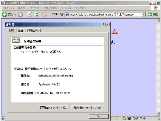 広島市電子調達システム