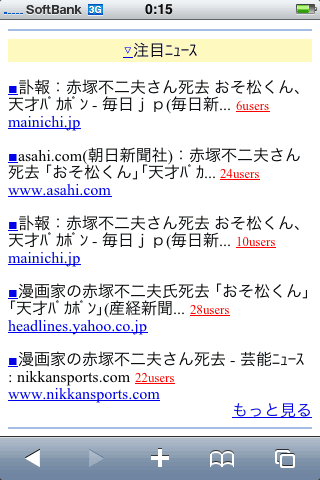 注目のニュースが全部赤塚不二夫の訃報
