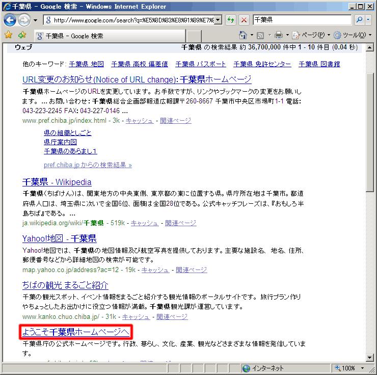 スクリーンショット: Google で「千葉県」を検索