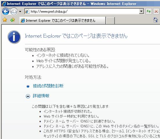 スクリーンショット: 千葉県の Web サイト接続不可