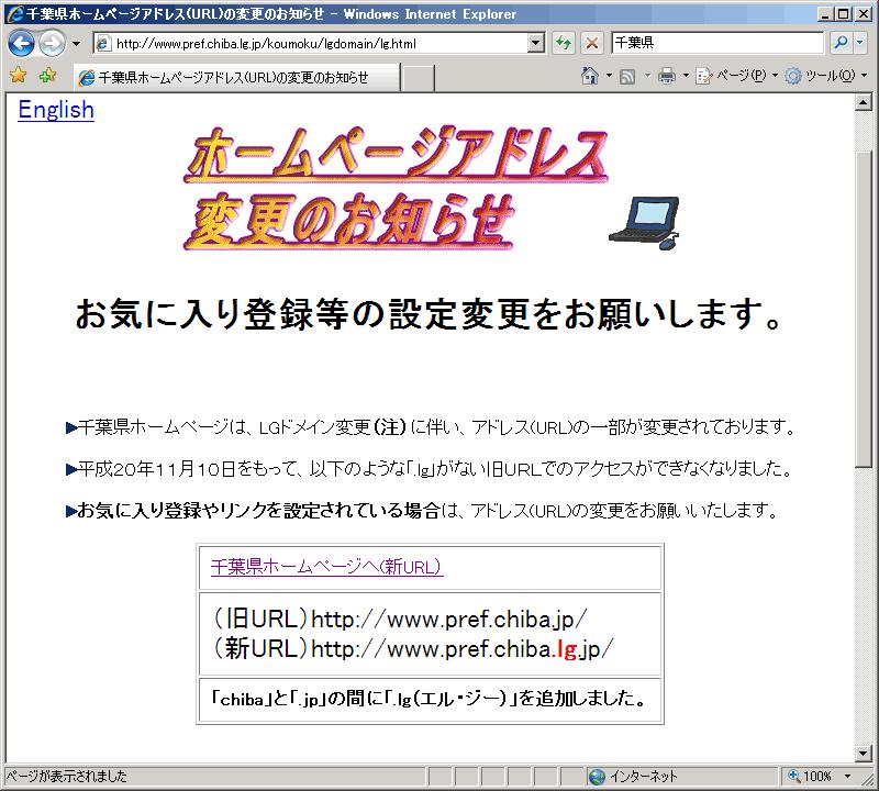 スクリーンショット: 千葉県ホームページアドレス (URL) 変更のお知らせ