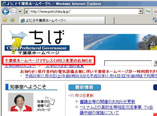 スクリーンショット: 千葉県ホームページ