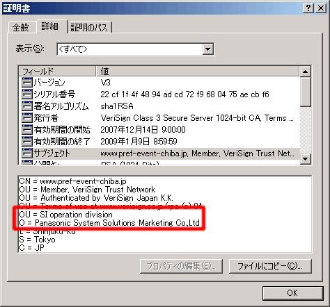 スクリーンショット: pref-event-chiba.jp のサーバ証明書