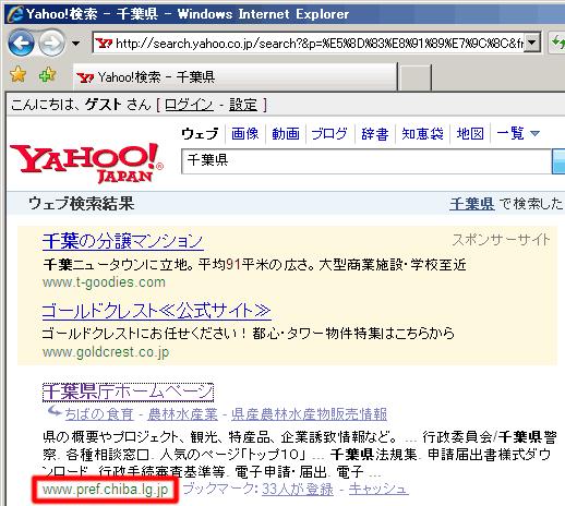 スクリーンショット: Yahoo! で「千葉県」を検索
