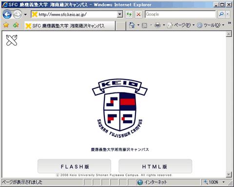 スクリーンショット: Flash 版と HTML 版への分岐に改善された SFC ホームページ