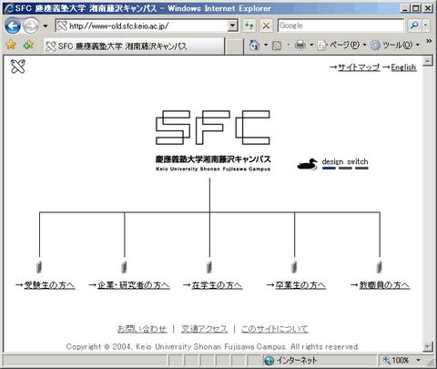 スクリーンショット: HTML 版 SFC ホームページ