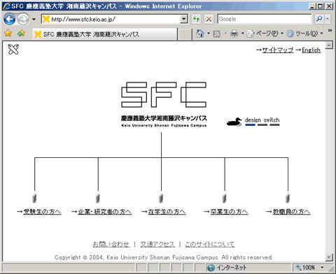 スクリーンショット: http://www.sfc.keio.ac.jp/ で表示される旧 SFC ホームページ