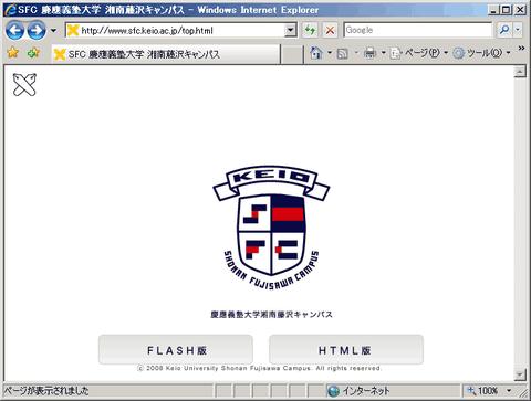 スクリーンショット: http://www.sfc.keio.ac.jp/top.html で表示される Flash 版と HTML 版への分岐ページ