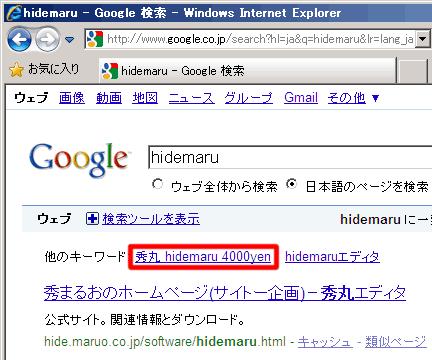 「hidemaru」で Google 検索した結果