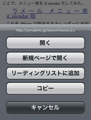 スクリーンショット:URLコピー